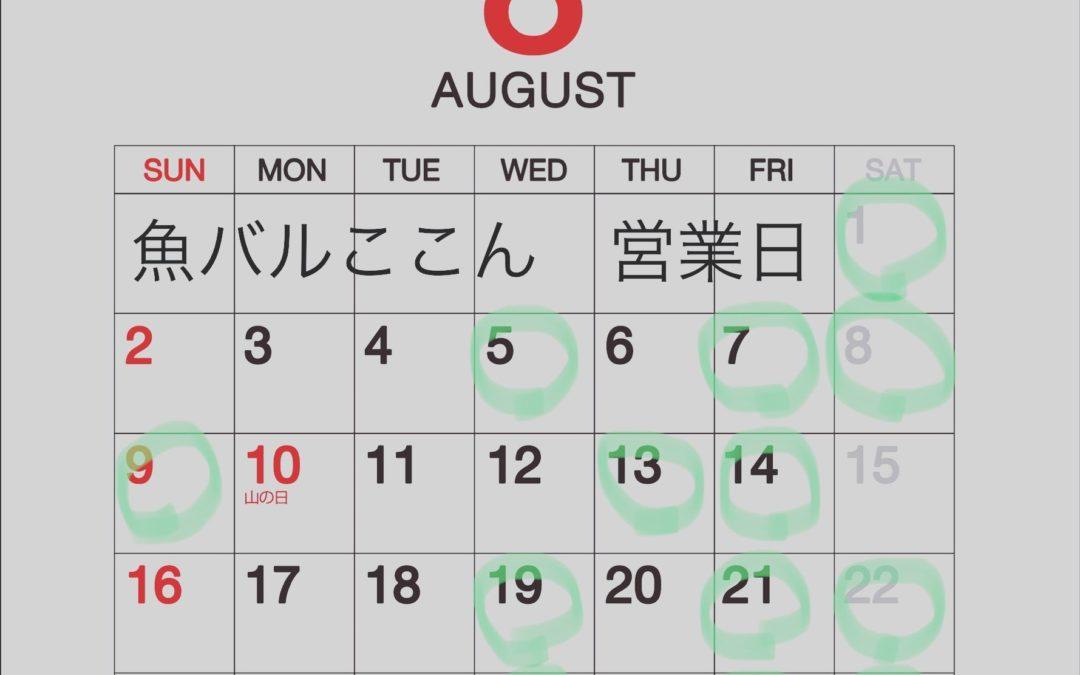 魚バルここん8月の営業日